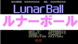ルナーボールは、月の神秘的雰囲気漂うビリヤードゲームです。 ファミコ...