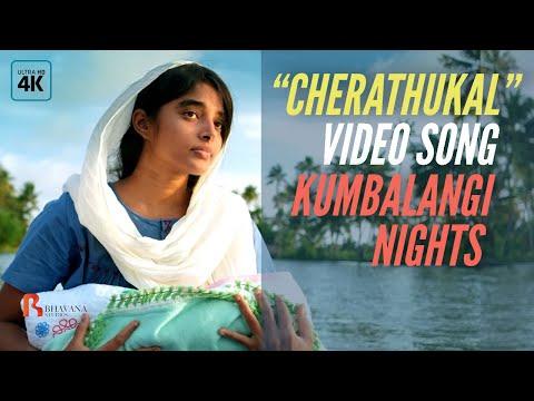 Cherathukal | ചെരാതുകൾ | Kumbalangi Nights Official Video Song