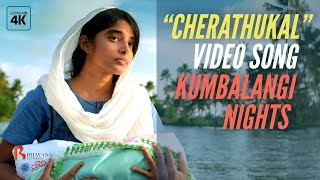 Cherathukal | ചെരാതുകൾ | Kumbalangi Nights Official Video Song