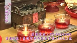 湖內道場【唯心聖教 印心之旅】| WXTV唯心電視台