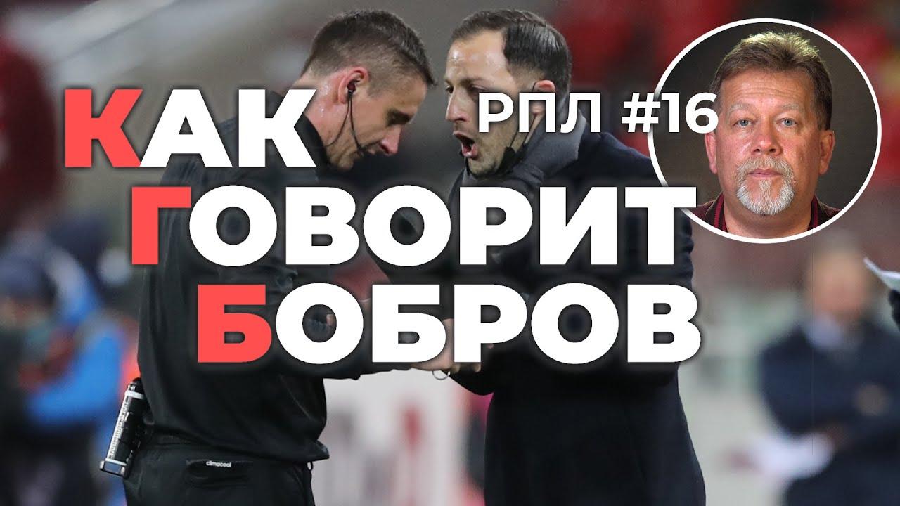 Если Ларссон продолжит «нырять», «Спартак» не будет бить пенальти   КАК ГОВОРИТ БОБРОВ   16-й тур