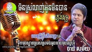 មិនស្រលាញ់អូនមិនបាន ភ្លេងសុទ្ធ ចាន់ សម័យ [ Min Srolanh Oun Min Ban - Chan Sak Mai Pleng Sot ]