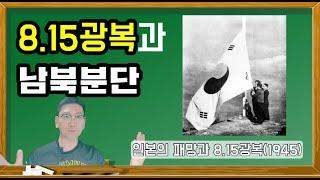 #8. 8.15광복과 남북분단
