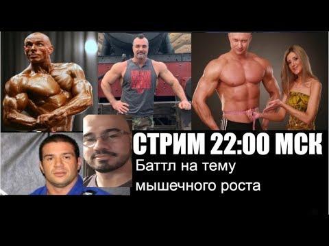 22:00 МСК - Супер стрим о научном бодибилдинге : Андрей Замятин, Стефан Диас, HMGYM