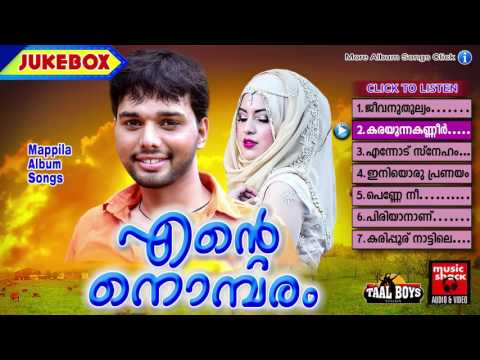 Ente Nobharam New Malayalam Mappila Album Songs 2017 |Thanseer koothuparamba New Album