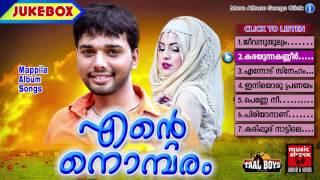 Ente Nobharam New Malayalam Mappila Album Songs 2017 Thanseer koothuparamba New Album