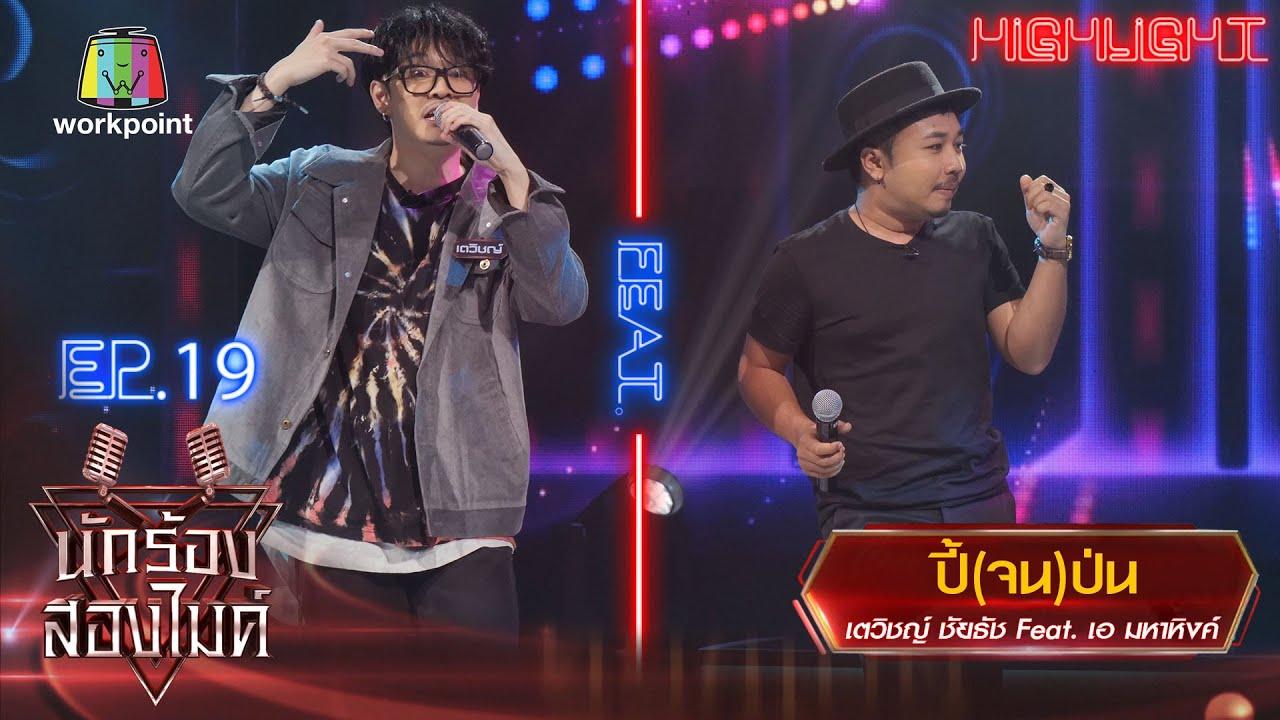 ปี้(จน)ป่น - เตวิชญ์ ชัยธัช Feat. เอ มหาหิงค์ | นักร้องสองไมค์ Season 2