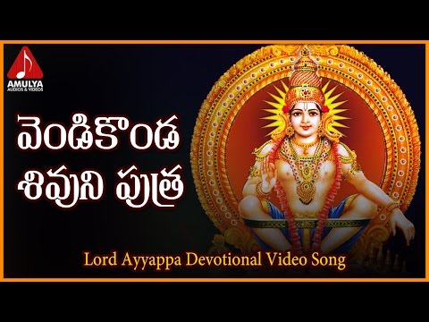 Vendi Konda Shivuni Putra Telugu Video Song | Sabarimala Ayyappa Telangana Devotional Songs