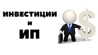видео Юридическая помощь для индивидуальных предпринимателей