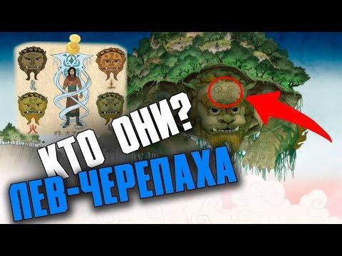 Все про ЛЬВА-ЧЕРЕПАХУ ! Аватар: Легенда об Аанге / Корре