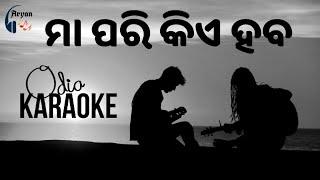 Maa Pari Kie Haba || Title Track || Lyrical Karaoke