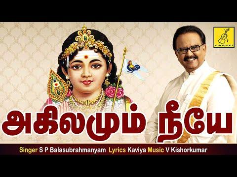 Akilamum Neeye || Theertham || Lord Muruga || S PB || Tamil Lyrical Video || Vijay Musicals