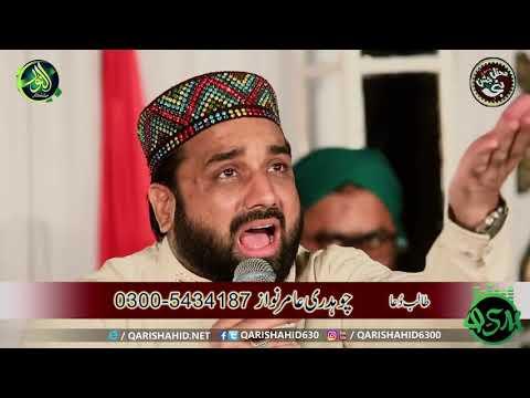 Arsh Ki Aqal Dang Hai By Qari Shahid Mehmood Qadri in HD