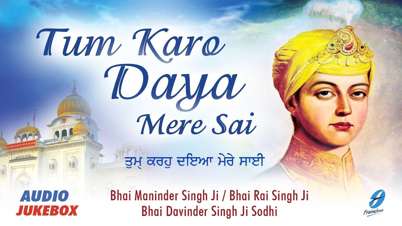 Tum Karo Daya  | Guru Harkrishan Sahib Ji Gurpurab Special | Shabad Gurbani Kirtan By Renowned Ragis