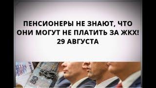 Пенсионеры не знают, что они могут не платить за ЖКХ! 29 августа