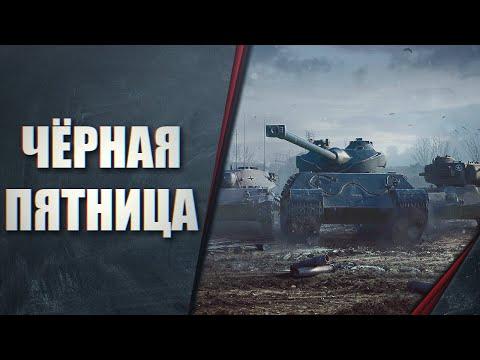 ЧЁРНАЯ ПЯТНИЦА Часть 2 - СЕГОДНЯ ЛУЧШЕ -СКИДКА НА VK 168.01 (P), Kanonenjagdpanzer 105, Lorraine 40
