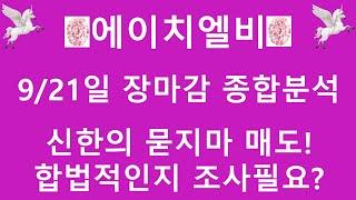 [주식투자]에이치엘비(9/21일 장마감 종합분석/신한의…