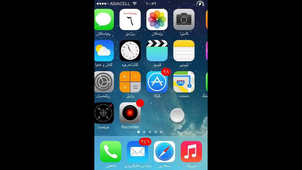 barnamay iphone