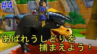 ドラゴンクエストモンスターズジョーカー3 【DQMJ3】 #4 あばれうしどりスカウトイベント kazuboのゲーム実況