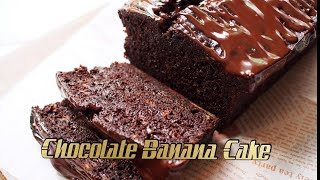 Chocolate Banana Cake / 바나나? 초…