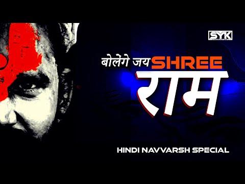 dj-syk- -shree-ram-bhajan---bolenge-jay-shree-ram- -hindu-nav-varsh-specail-hindi-song-2020