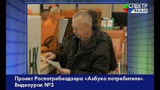 Проект Роспотребнадзора «Азбука потребителя». Видеоурок №3