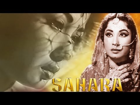 Sahara | Old Classic Hindi Movie | Meena Kumari. Manoj Kumar