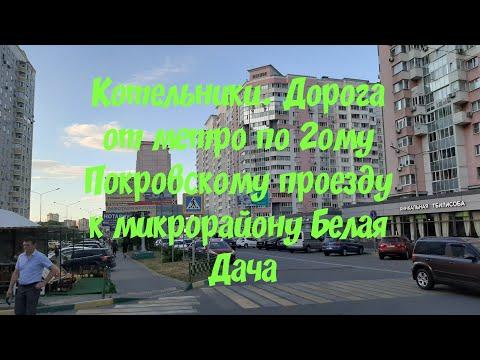 КОТЕЛЬНИКИ. Дорога от метро по 2му Покровскому проезду к микрорайону Белая Дача