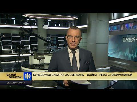 Юрий Пронько: Бульдожья схватка за Сбербанк – война Грефа с Набиуллиной
