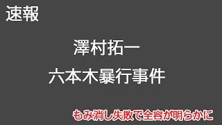 澤村拓一が起こした問題を週刊文春が明らかにした全容をご存じですか?