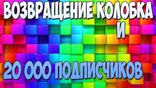 ВОЗВРАЩЕНИЕ КОЛОБКА И 20 000 (20 тысяч) ПОДПИСЧИКОВ !!!