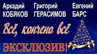 ЭКСКЛЮЗИВ! Аркадий Кобяков/Григорий Герасимов/Евгений Барс - Всё, кончено всё