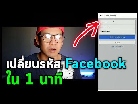 เปลี่ยนรหัส เฟสบุ๊ค Facebook  ใน 1 นาที