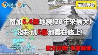 南加突发6.4级地震!25年来最大!受灾详情全解!洛杉矶超级大地震有多远?专家避震指导...