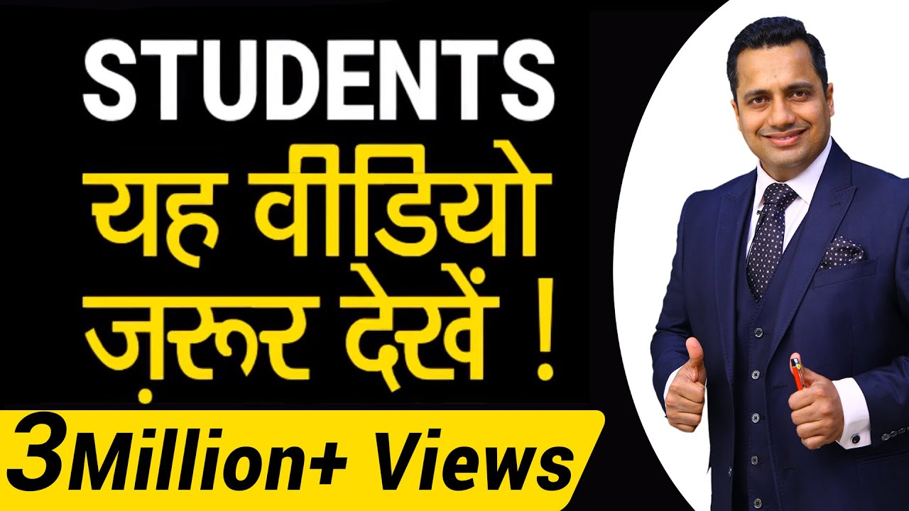 Students यह वीडियो ज़रूर देखें   Motivational Video for Students by Dr. Vivek Bindra