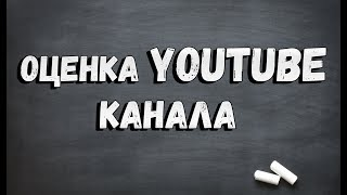 Как настроить канал на ютубе. Оптимизация ютуб канала. Анализ канала youtube.