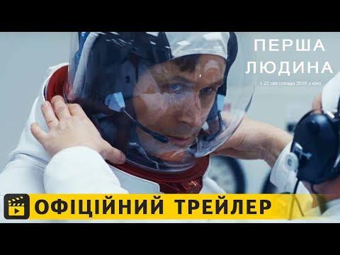 трейлер Перша людина (2018) українською