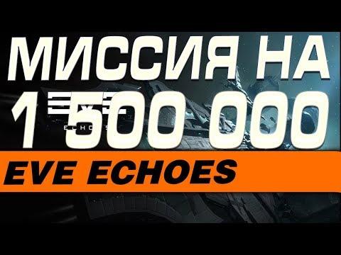 EVE Echoes - МИССИЯ НА 1 500 000(1.5кк) С ЗАКРЫТЫМИ ГЛАЗАМИ