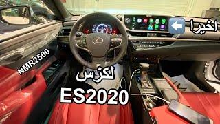 لكزس 2020 ES معشوقة جمهور لكزس وصلت الرياض ومع اضافه جديده