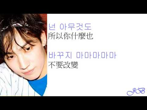 GOT7 - Just Right《中韓字幕》