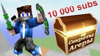 Фото ДЕЛЮСЬ СЕКРЕТАМИ В ЧЕСТЬ 10 000 ПОДПИСЧИКОВ.  Hypixel Sky Wars Minecraft Mini Game