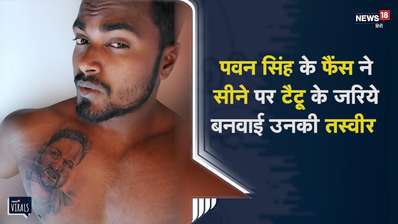 Pawan Singh के  फैन ने सीने पर टैटू के जरिये बनवाई उनकी तस्वीर | Viral Video