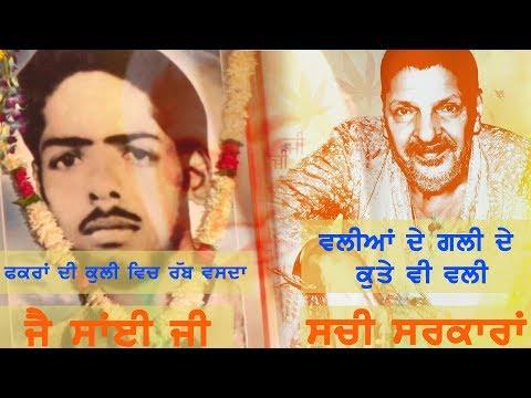 Dera Baba Murad Shah Ji New Qwwali 2017 Sai Laddi Shah Ji Live Video