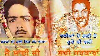 Dera Baba Murad Shah Ji New Qwwali 2020 Sai Laddi Shah Ji Live Video