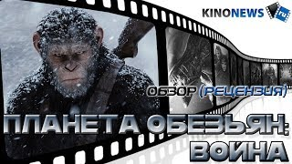 """Обзор на фильм """"Планета обезьян: Война"""" от KinoNews"""