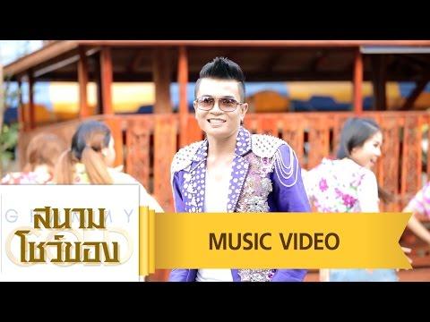 ผู้บ่าวไทบ้าน - ทองคำ นางาม【MUSIC VIDEO】