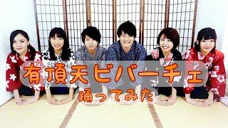 ストーリーパフォーマンスチーム 【AzuL】(アズール)です! 初の動画撮...