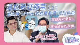 漫談新冠疫苗:蛋白質、mRNA、腺病毒載體、滅活疫苗(上集)ft.林氏璧 Podcast 黃瑽寧醫師健康講堂