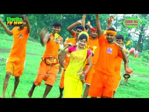 डम डम बाज हय डमरुआ रे # New Khortha Bol bum Video 2017