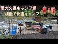 道志村 雨の久保キャンプ場 桟敷で快適キャンプ